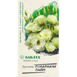 Семена цветов Эустома Мариачи лайм махровая F1, 5 сем.