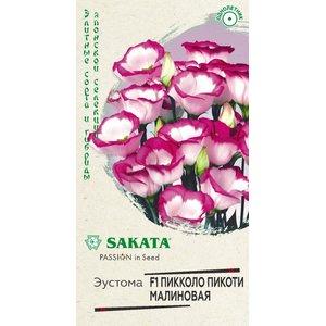 Семена цветов Эустома Пикколо Пикоти малиновая F1, 5 сем.