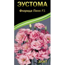 Семена цветов Эустома (Лизиантус) Флорида пинк F1, 5сем.