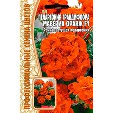 Семена цветов Пеларгония Грандифлора Маверик Оранж F1, 3 сем.