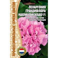 Семена цветов Пеларгония Грандифлора Маверик КВИКСИЛЬВЕР F1, 3 сем.