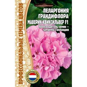 Семена Пеларгония Грандифлора Маверик КВИКСИЛЬВЕР F1, 3 сем.