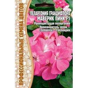 Семена Цветов Пеларгония Грандифлора Маверик Пинк F1, 3 сем.