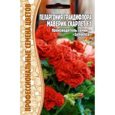 Семена цветов Пеларгония (Герань) Грандифлора Маверик Скарлет F1, 3 сем.