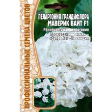 Семена цветов Пеларгония (Герань) Грандифлора Маверик Вайт F1, 3 сем.