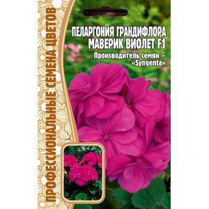 Семена Цветов Пеларгония (Герань) Грандифлора Маверик Виолет F1, 3 сем.