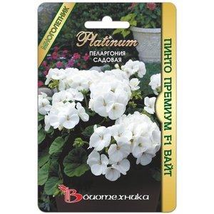 Семена цветов ПЕЛАРГОНИЯ ПИНТО ПРЕМИУМ F1 ВАЙТ садовая, 5 сем.