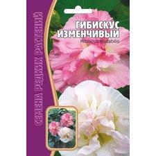 Семена Цветов Гибискус Изменчивый, 10 сем.