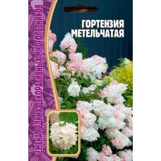 Семена Гортензия Метельчатая, 20 сем.