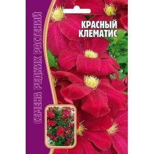 Семена цветов Клематис Красный, 7 сем.