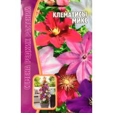 Семена Цветов Клематисы Микс, 10сем