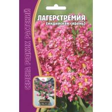 Семена Лагерстремия (индийская сирень), 10 сем.