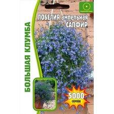 Семена цветов Лобелия ампельная Сапфир, 5000 сем.