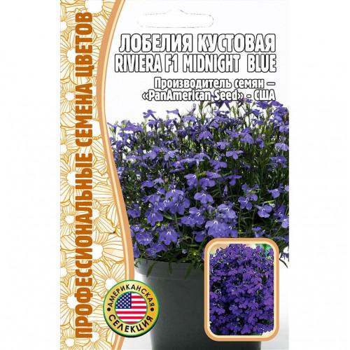 Семена Лобелия Кустовая Riviera F1 Midnight blue, 5 мультидраже