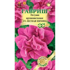 Семена цветов Петуния Лесная нимфа F1, 10 сем.