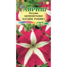 Семена цветов Петуния Крупноцветковая Баскин Робинз, 5 сем.