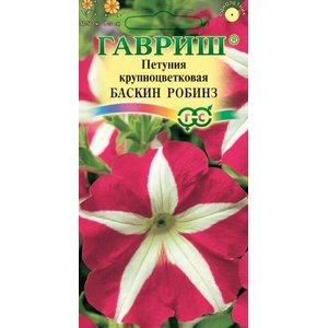 Семена Петуния Крупноцветковая Баскин Робинз, 5 сем.