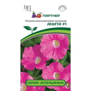 Семена цветов петуния Анита F1 Партнер, 5 сем.