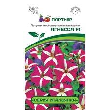 Семена цветов петуния Агнесса F1 Партнер, 5 сем.