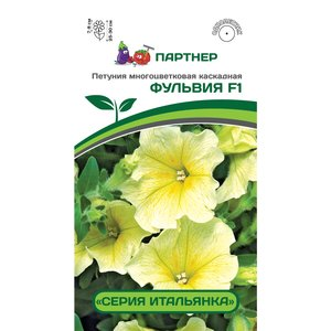 Семена петуния Фульвия F1 Партнер, 5 сем