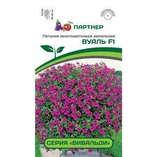 Семена цветов петуния Вуаль F1 Партнер, 5 сем.