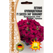 Семена Цветов Петуния Крупноцветковая Success 360 Burgundy, 15 драже