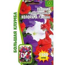 Семена цветов Петуния Колорама F2 микс, 1500 сем.