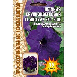 Семена Цветов Петуния Крупноцветковая F1 SUCCES! 360°BLUE, 15 сем.