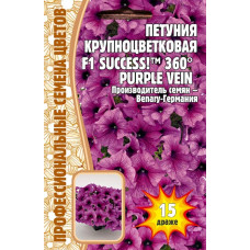 Семена Цветов Петнуия  Крупноцветковая F1 Succes 360° PURPLE VEIN, 15 сем.