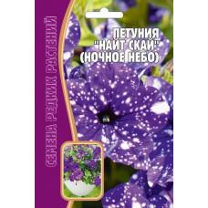 Семена цветов Петуния Найт скай (Ночное небо), 7 Драже