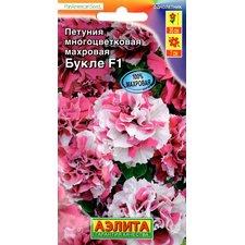 Семена цветов Петуния многоцветковая махровая Букле F1, 10 сем.