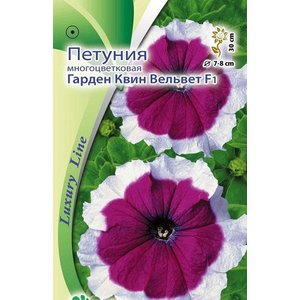 Семена цветов Петуния Гарден Квин Вельвет F1 многоцветковая, 10 сем.