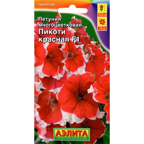 Семена Петуния многоцветковая Пикоти красная F1, 10 сем.