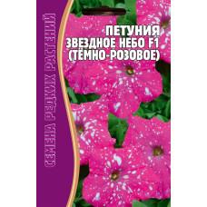 Семена Цветов Петуния Звездное небо F1, 7 Драже