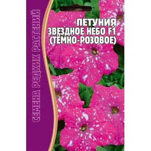 Семена Цветов Петуния Звездное небо F1