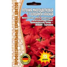 Семена цветов Петуния Многоцветковая Селебрити Красная, 15 драже.