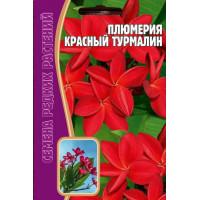 Семена цветов Плюмерия Красный турмалин, 3 сем.