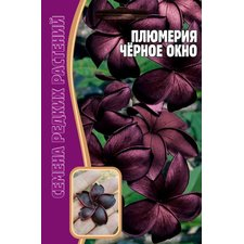Семена цветов Плюмерия Черное окно, 3 сем.