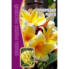 Семена цветов Плюмерия Манго, 3 сем.