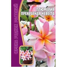 Семена цветов Плюмерия Прекрасная невеста, 3 сем.
