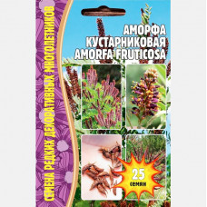 Семена Цветов Аморфа кустарниковая (Amorfa fruticosa), 25 сем.