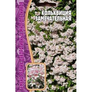Семена Кольквиция Замечательная, 4 сем.