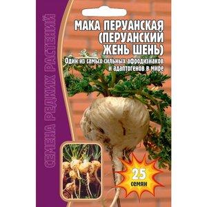 Семена Мака Перуанская (Перуанский женьшень), 25 сем.