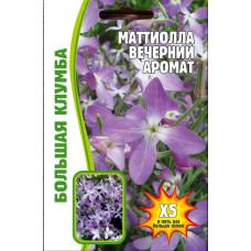 Семена цветов Маттиола Вечерний аромат, 2500 сем.