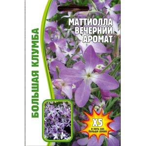 Семена цветов Маттиолла Вечерний аромат