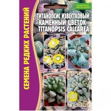 Семена Цветов Титанопсис известковый Каменный Цветок, 3 сем.