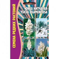 Семена Цветов Юкка Нитчатая, 15 сем.