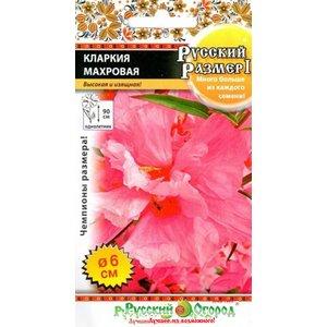Семена цветов Кларкия Махровая, 200 сем.