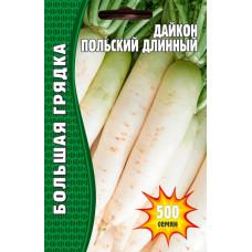 Семена Дайкон Польский Длинный, 500 сем.