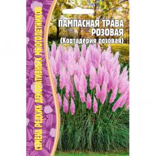 Семена Пампасная трава розовая, 0.01 г